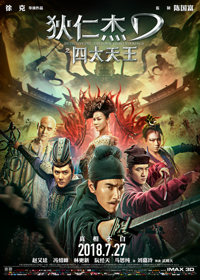 《狄仁杰之四大天王》 Detective Dee: The Four Heavenly Kings