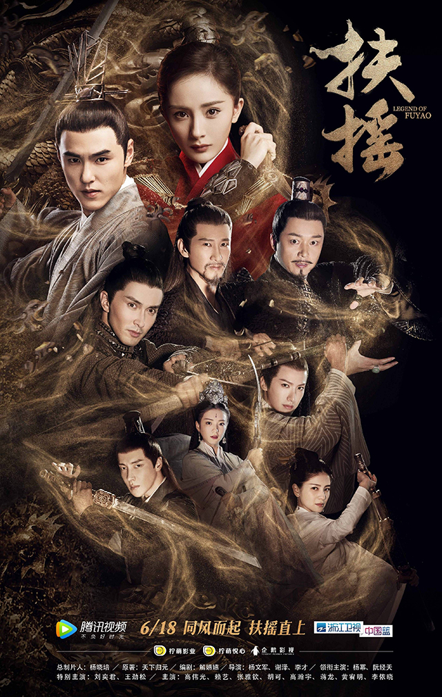 《扶摇》 Legend of Fuyao