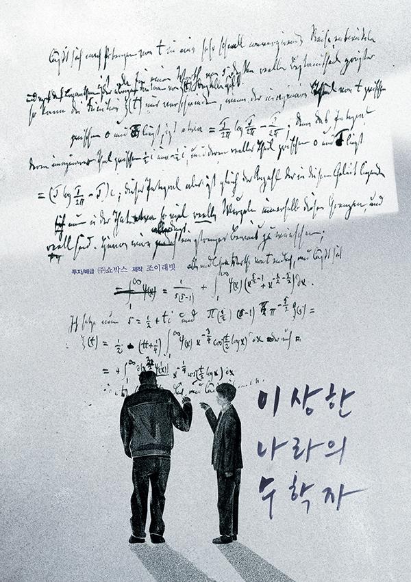 A Mathematician in Wonderland