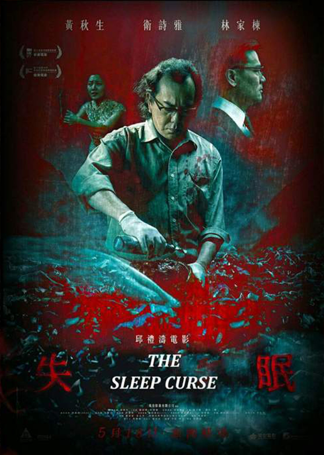 《失眠》 The Sleep Curse