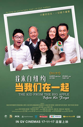 《我来自纽约2:当我们在一起》 The Kid From The Big Apple 2: Before We Forget