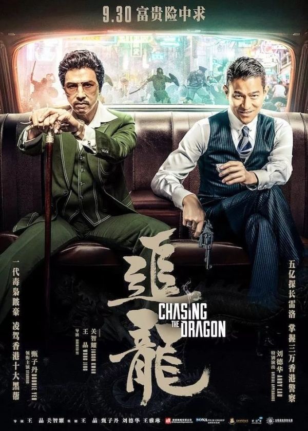 《追龙》 Chasing the Dragon